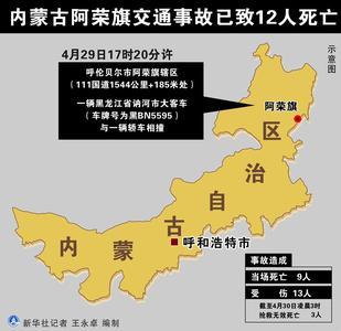 内蒙古通报重大旅游交通事故 内蒙古交通事故赔偿标准是多少?