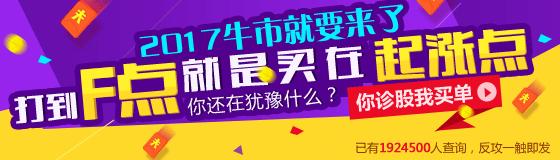 上海证券交易所每日交易公开信息(2017年5月2日)