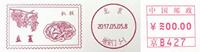 北京5日加盖二十四节气之立夏扒糕邮资机戳