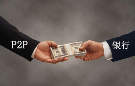 1、资金存管的来历 资金存管原本诞生于证券行业,是监管层为了防范证券公司直接挪用用户资金而要求客户资金必须统一由商业银行存管。在这种存管模式下,证券公司只负责客户证券交易的管理,资金结算与管理由银行负责。 2015年7月18日,《关于促进互联网金融健康发展的指导意见》正式出台,其中要求P2P平台也设立银行资金存管,以实现客户资金与平台自身资金的分账管理。