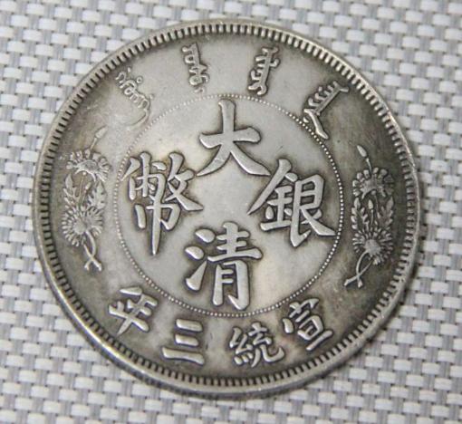 大清银币价格