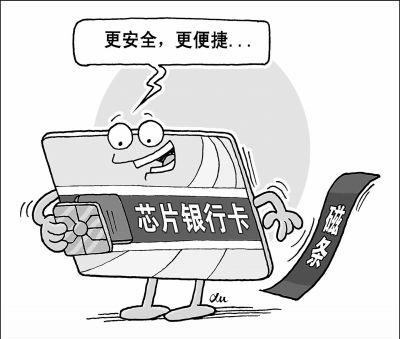 5月1日起,芯片磁条复合卡磁条交易功能全面关闭