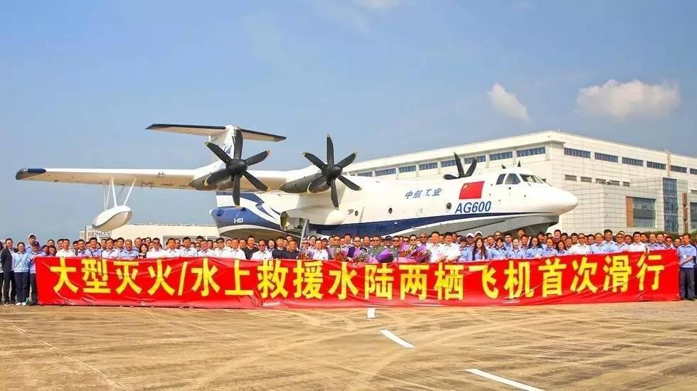 AG600首次滑行现场图曝光 可储水12吨救护50名遇险者