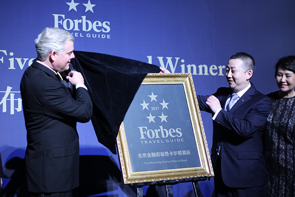 北京丽思卡尔顿酒店获福布斯旅游指南加冕五星酒店