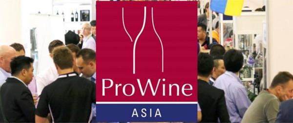 亚洲国际葡萄酒与烈酒贸易展览会5月8日开幕