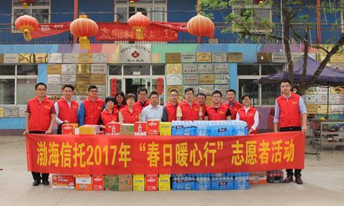 渤海信托青年志愿者慰问北京太阳村儿童