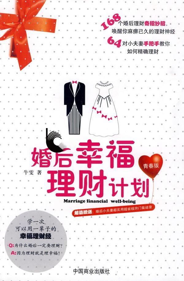 《婚后幸福理财计划》执子之手开始大理财《婚后幸福理财计划》理财书籍介绍