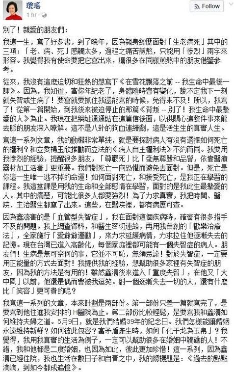 琼瑶发千字文告别脸书:希望可以得到网友的体谅