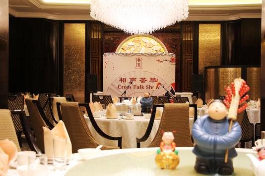 天津香格里拉大酒店推出相声套餐