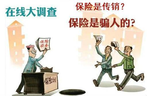 在中国,为什么有人说保险公司是骗子?