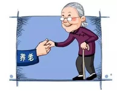 基础养老金_基础养老金计算公式_基础养老金是什么意思-金投保险网