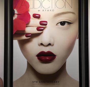 化妆品品牌ADDICTION于6月中引进台湾