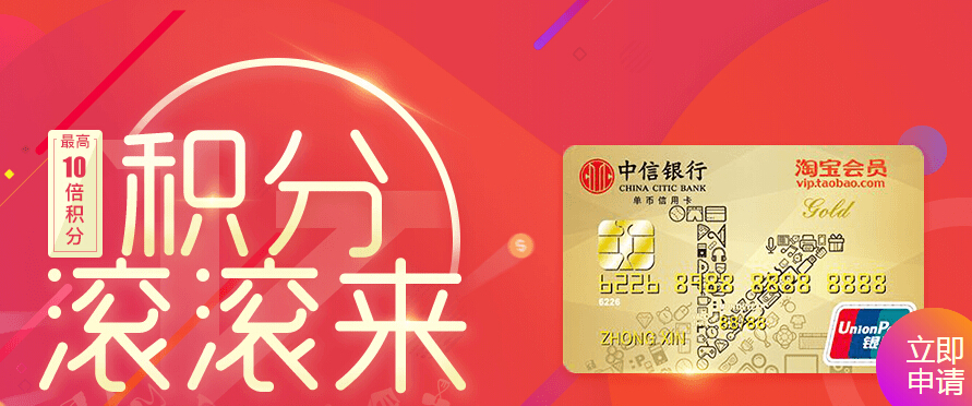 中信淘宝V版信用卡