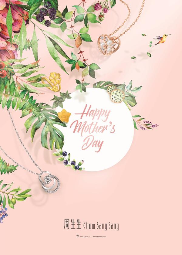 周生生珠宝贴心奉送臻选母亲节礼物 百变妈妈形象你说了算