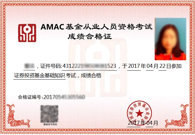 基金从业资格证合格证书图片
