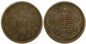 广东省造光绪元宝银币在拍卖会上屡创天价!