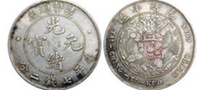造币总厂造光绪元宝银币极具收藏价值!