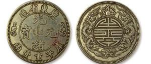 广东省双龙寿字银币具有无法估量的投资价值