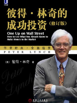 《彼得林奇的成功投资》不要相信投资专家的建议!《彼得林奇的成功投资》理财书籍介绍