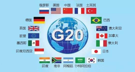 G20的成员国有哪些?