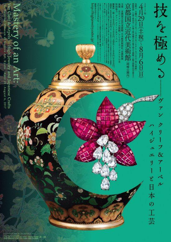 当梵克雅宝来到日本 法国高级珠宝与日本传统工艺的奇妙碰撞