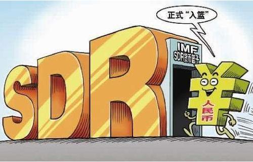 人民币加入SDR_SDR_人民币加入SDR影响_人民币加入SDR意义_人民币加入SDR进程-金投外汇