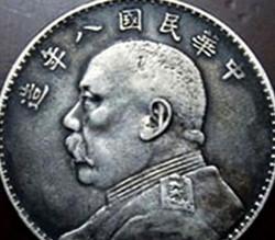 民国八年的袁大头银元存世量较少 收藏价值颇高