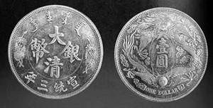 大清银币实属中国货币史上之空前的精致华美