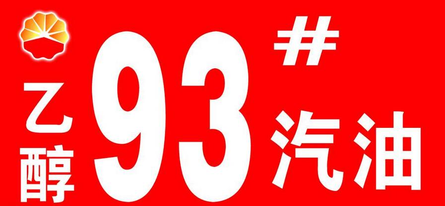 93号汽油最新价格