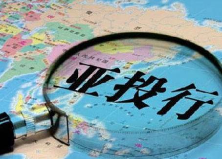 亚投行最新消息_亚投行_亚投行成员国_亚投行行长_什么是亚投_亚投行的影响-金投外汇