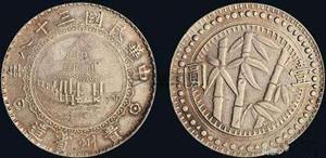 贵州甲秀楼银元存世量极为稀少 十分具有收藏价值