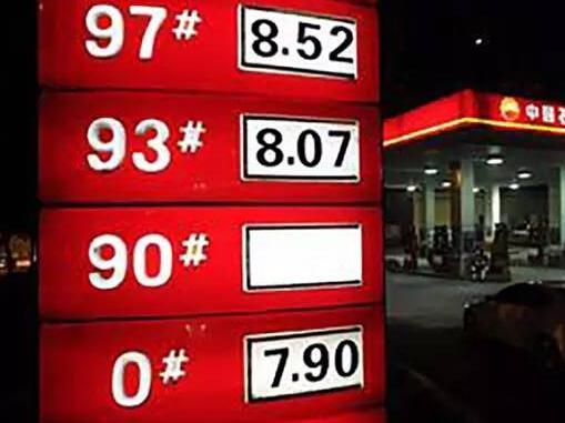 97号汽油多少钱一升