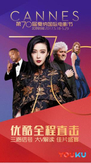 2017戛纳电影节 优酷独家引入实时中文字幕