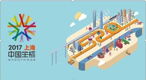 安心互联网保险独家承保2017上海城市定向户外挑战赛