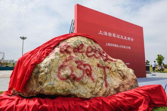 重达6.32吨的翡翠原石之王在沪首次亮相 暂无进入市场打算