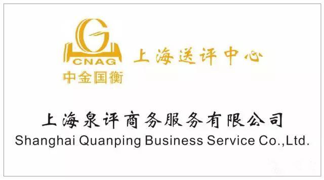 中金国衡上海送评中心签约授牌仪式在沪举行 金银币收藏添保障