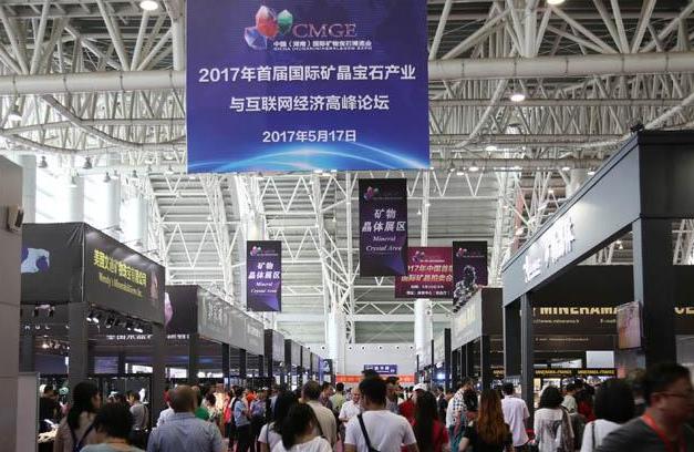 第五届国际矿物宝石博览会在郴州落幕 参观人数、交易额创新高