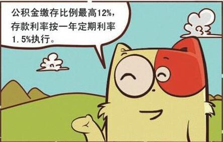 清远公积金缴存比例最高12% 存款利率执行1.5%