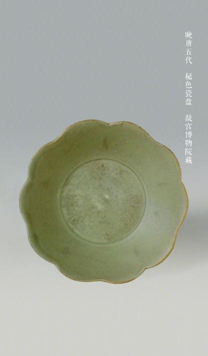 秘色瓷珍品亮相北京故宫博物院