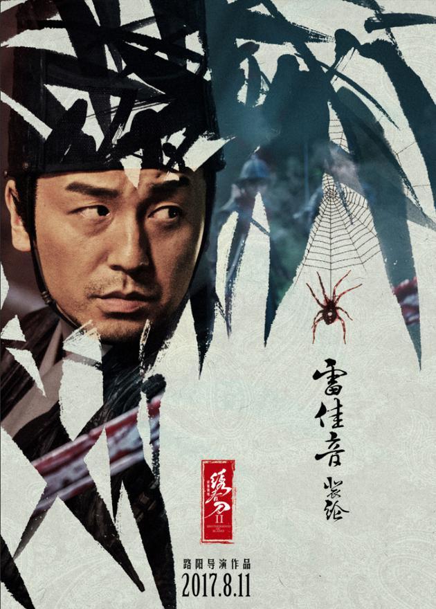 雷佳音《绣春刀2》海报曝光 蛛网引发好奇与猜测