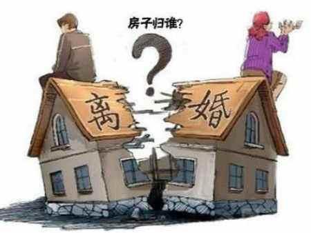 离婚过程中私自卖掉房子 法院调解妻子获百万折价款