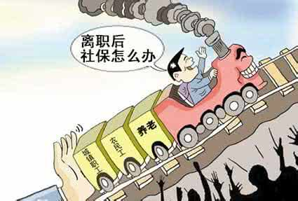 北京离职后社保怎么办理