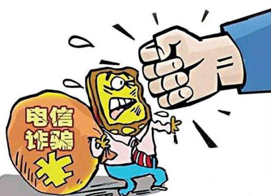 要谨慎电信诈骗,小心被盗取个人信息!