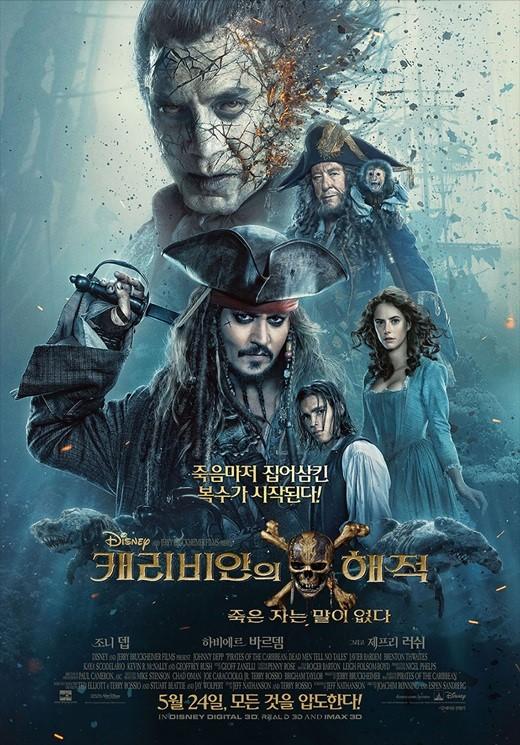 《加勒比海盗5》夺韩国票房冠军 两天已动员37万名观众