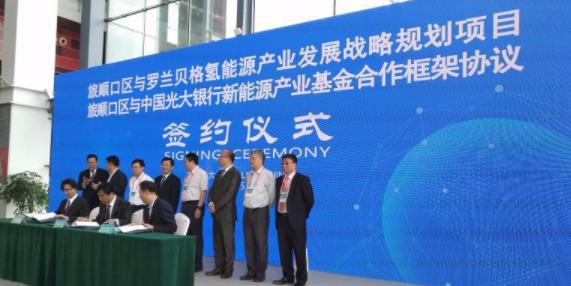 2017首届大连(旅顺)氢能源研讨会今天上午启幕