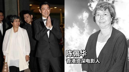 著名制片陈佩华病逝 刘德华腰伤未痊愈忍痛送最后一程