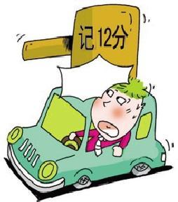 男子三天两次开车违法 已经被罚2万元