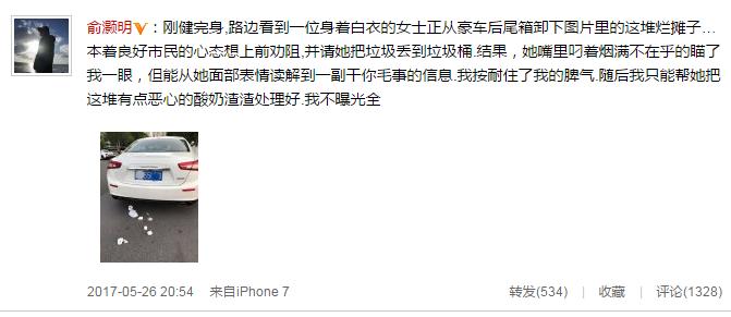 俞灏明劝阻豪车车主乱丢垃圾 网友:优质偶像传递正能量