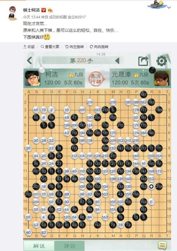 柯洁大胜韩国棋手:原来和人类下棋这么轻松