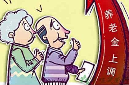 四、领取方式不同  1、按退休金的支付方式可分为一次支付退休金和分期支付退休金。前者指在职工退休后一次支付退休金,企业支付退休金后对职工退休退职无任何给付义务,后者指在职工退休后分期支付退休金,直至死亡为止,如按月或按年支付退休金。